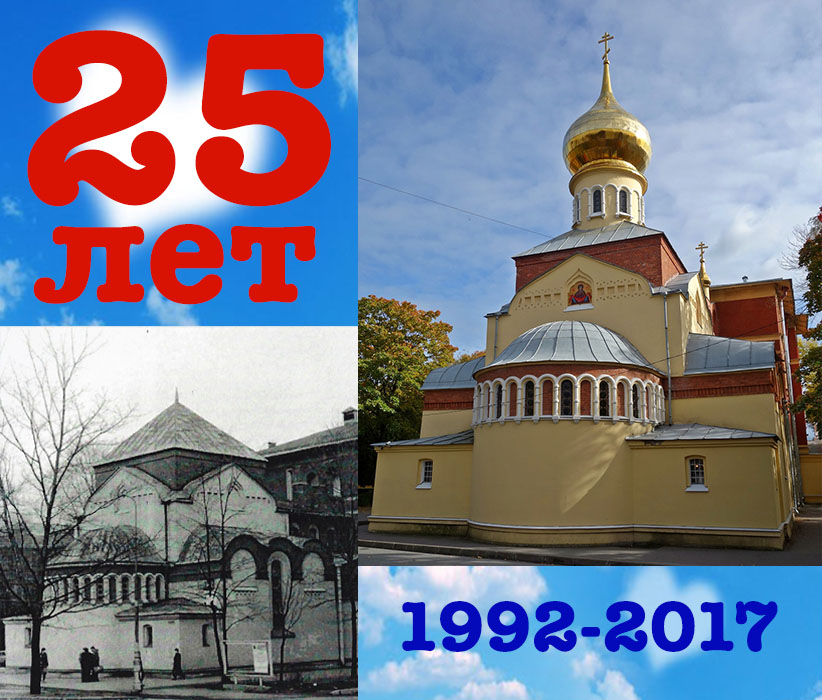 Юбилейный год 25 лет