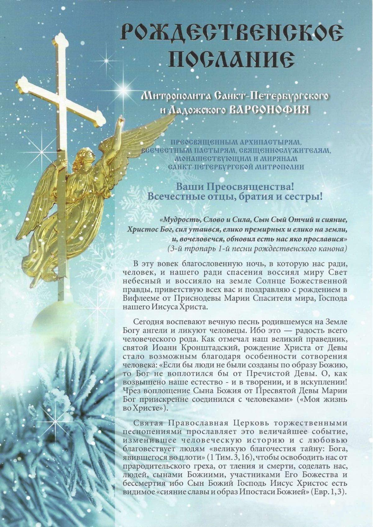 Поздравления епископу Лукиану с Днем тезоименитства 23