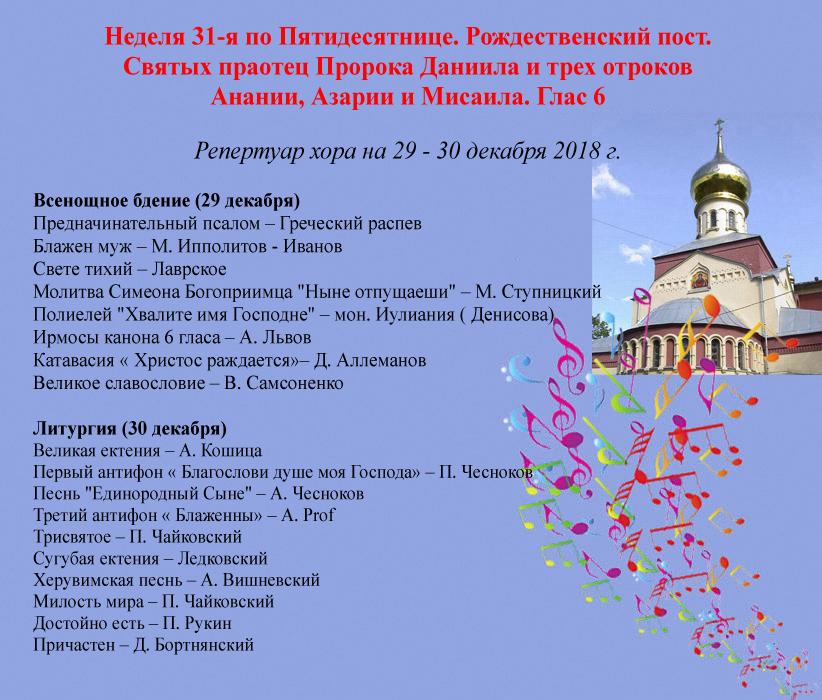 Репертуар хора на 29 -30 декабря 2018 г.