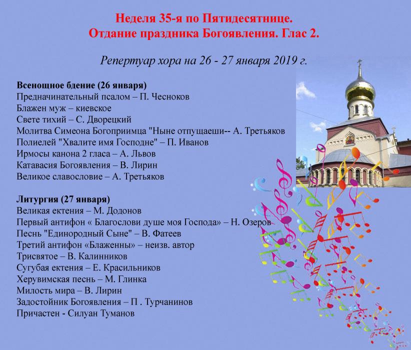 Репертуар хора на 26 - 27 января 2019 г.
