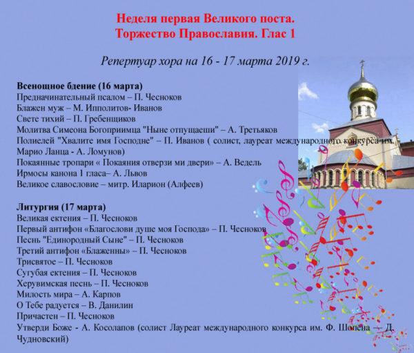 Неделя первая Великого поста. Торжество Православия. Глас 1
