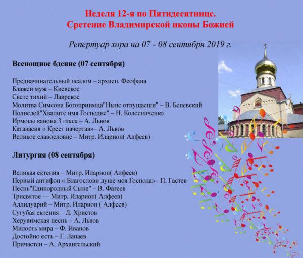 Неделя 12-я по Пятидесятнице.Сретение Владимирской иконы Божией