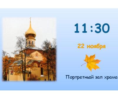 22 ноября в 11:30 состоится долгожданная встреча в новом учебном году!